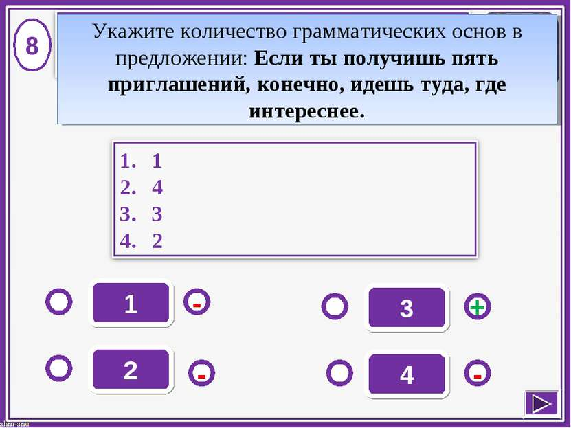 1 - - + - 2 3 4 8 Укажите количество грамматических основ в предложении: Если...