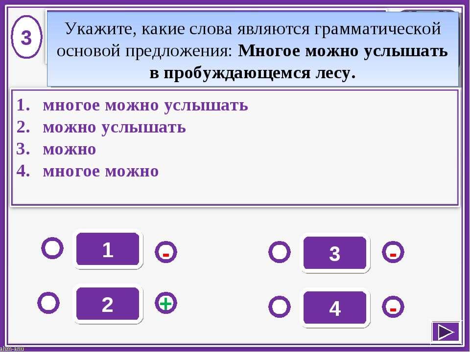 1 - - + - 2 3 4 3 Укажите, какие слова являются грамматической основой предло...