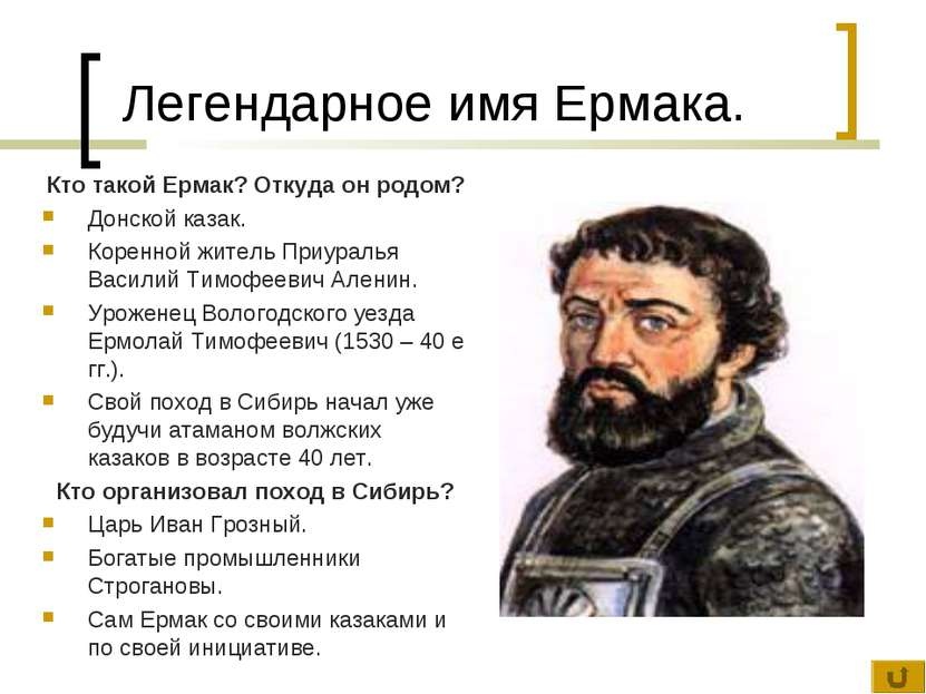 Легендарное имя Ермака. Кто такой Ермак? Откуда он родом? Донской казак. Коре...