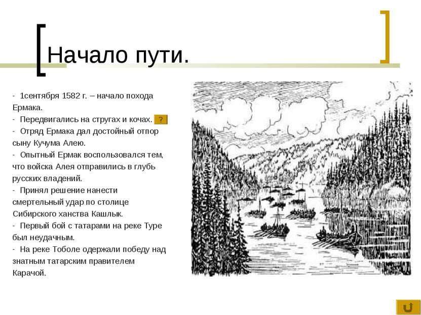 Начало пути. - 1сентября 1582 г. – начало похода Ермака. - Передвигались на с...