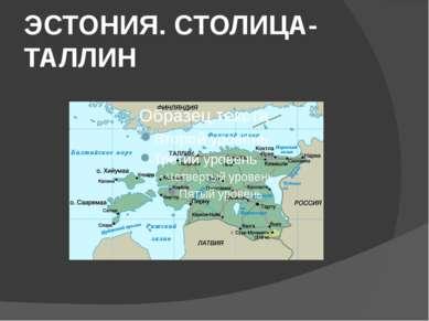 ЭСТОНИЯ. СТОЛИЦА-ТАЛЛИН