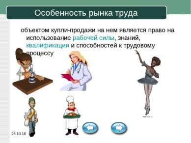 * Особенность рынка труда объектом купли-продажи на нем является право на исп...