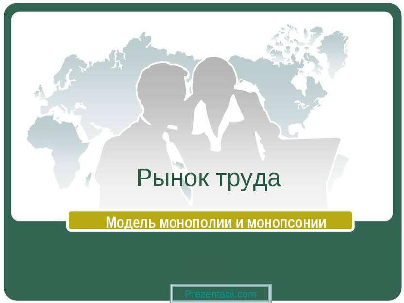 Рынок труда Модель монополии и монопсонии Prezentacii.com