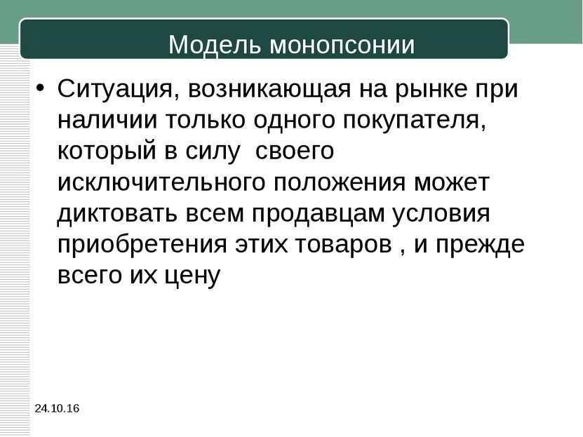 Модель монопсонии Ситуация, возникающая на рынке при наличии только одного по...