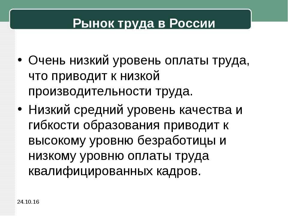 Рынок труда в России Очень низкий уровень оплаты труда, что приводит к низкой...
