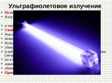 Ультрафиолетовое излучение Источники: газоразрядные лампы с кварцевыми трубка...
