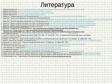 Литература Вибратор Герца [рисунок] // http://900igr.net/datai/fizika/Printsi...