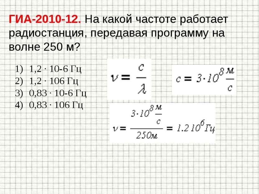 ГИА-2010-12. На какой частоте работает радиостанция, передавая программу на в...