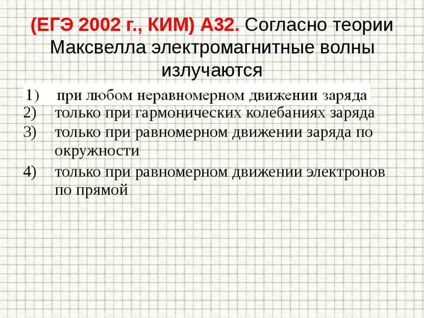 (ЕГЭ 2002 г., КИМ) А32. Согласно теории Максвелла электромагнитные волны излу...