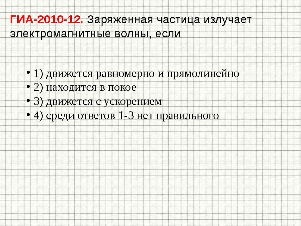 ГИА-2010-12. Заряженная частица излучает электромагнитные волны, если 1) движ...