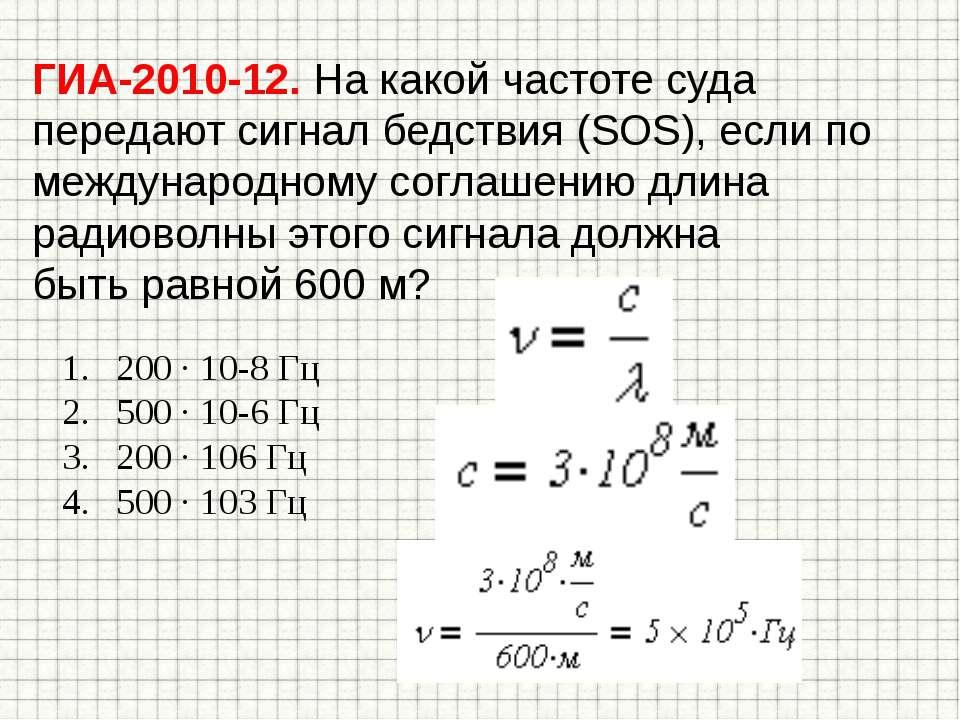 ГИА-2010-12. На какой частоте суда передают сигнал бедствия (SOS), если по ме...