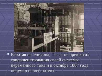 Работая на Эдисона, Тесла не прекратил совершенствования своей системы переме...