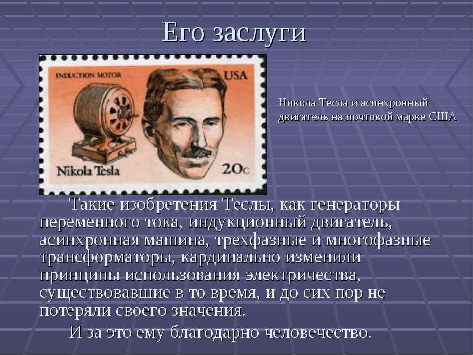 Его заслуги Такие изобретения Теслы, как генераторы переменного тока, индукци...