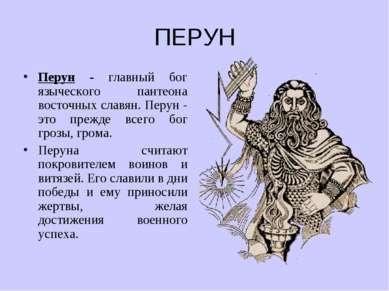 ПЕРУН Перун - главный бог языческого пантеона восточных славян. Перун - это п...