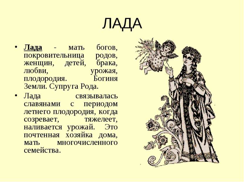 ЛАДА Лада - мать богов, покровительница родов, женщин, детей, брака, любви, у...
