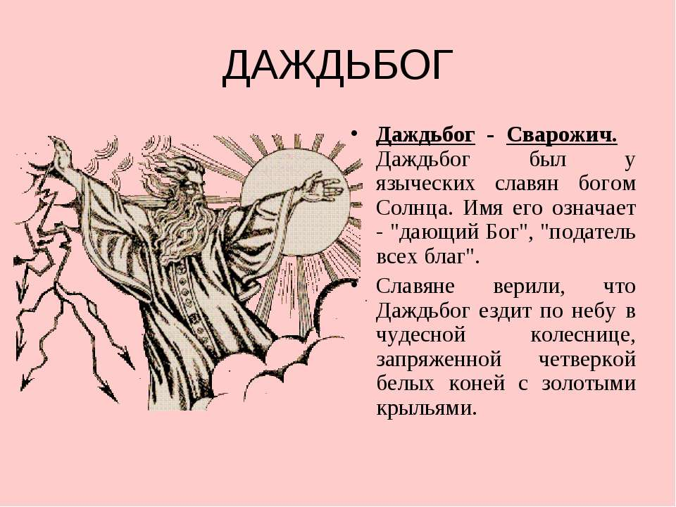 ДАЖДЬБОГ Даждьбог - Сварожич. Даждьбог был у языческих славян богом Солнца. ...