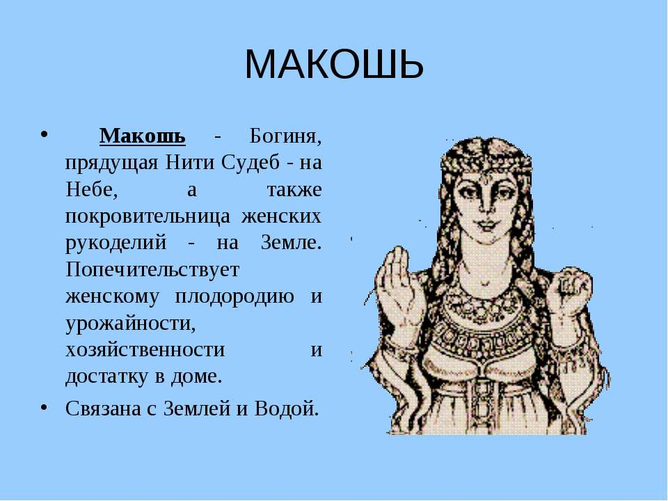 МАКОШЬ  Макошь - Богиня, прядущая Нити Судеб - на Небе, а также покровительн...