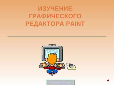 ИЗУЧЕНИЕ ГРАФИЧЕСКОГО РЕДАКТОРА PAINT