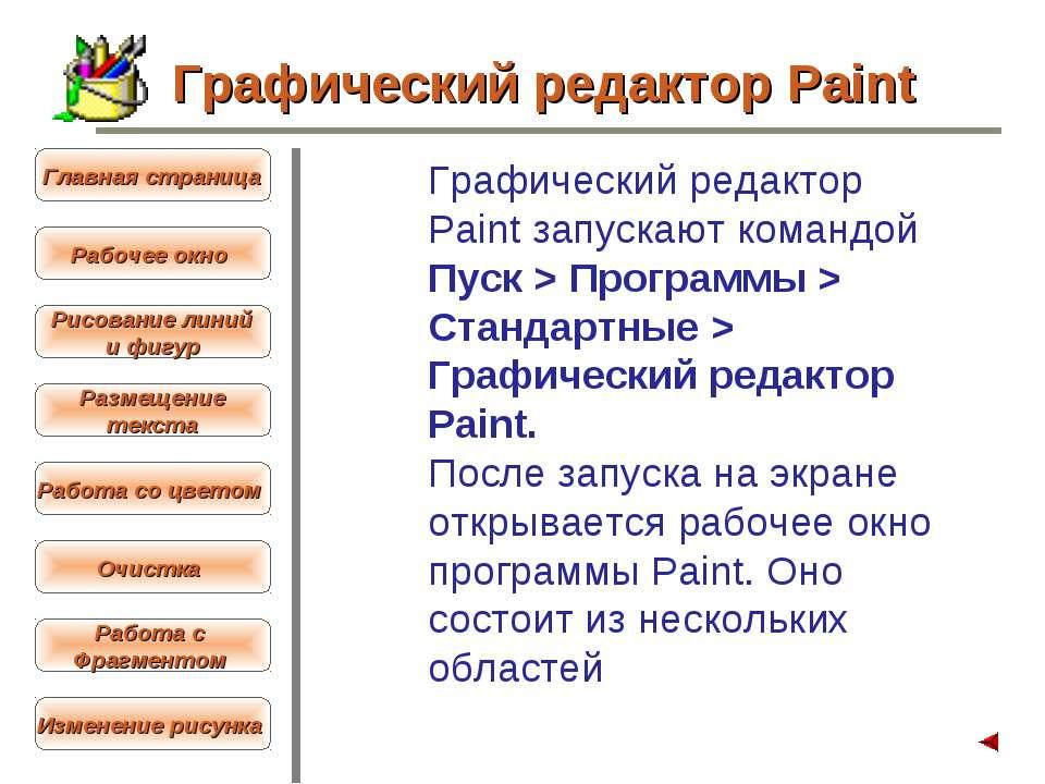 Графический редактор Paint запускают командой Пуск > Программы > Стандартные ...