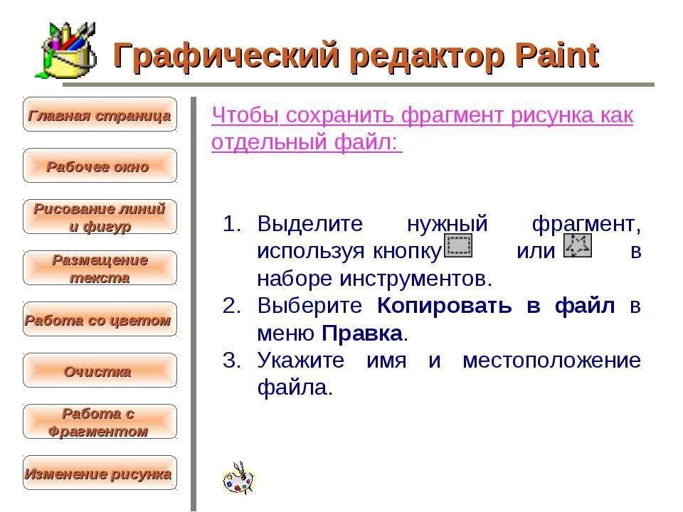 Чтобы сохранить фрагмент рисунка как отдельный файл: Выделите нужный фрагмент...