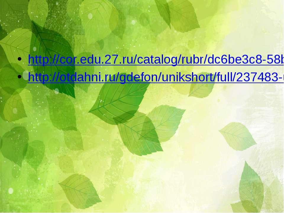 http://cor.edu.27.ru/catalog/rubr/dc6be3c8-58b1-45a9-8b23-2178e8ada386/51042/...
