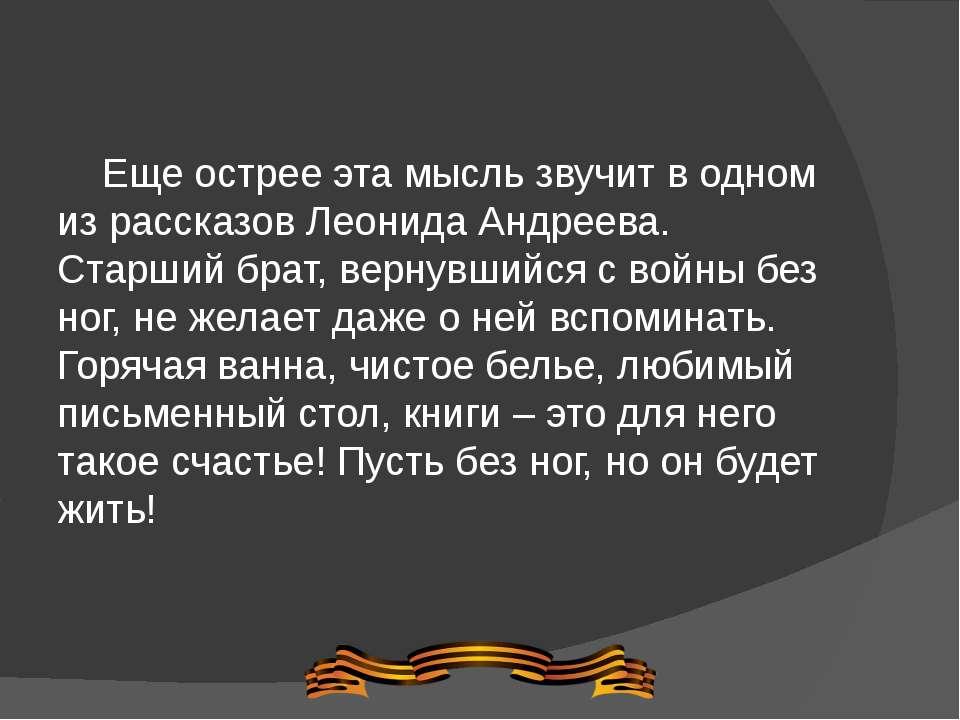 Еще острее эта мысль звучит в одном из рассказов Леонида Андреева. Старший бр...