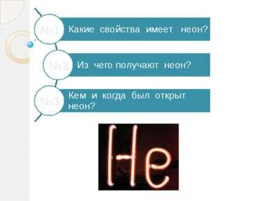 №1 №2 №3