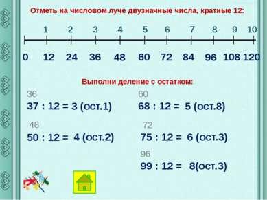 Отметь на числовом луче двузначные числа, кратные 14: 0 14 28 1 2 3 4 5 6 7 8...