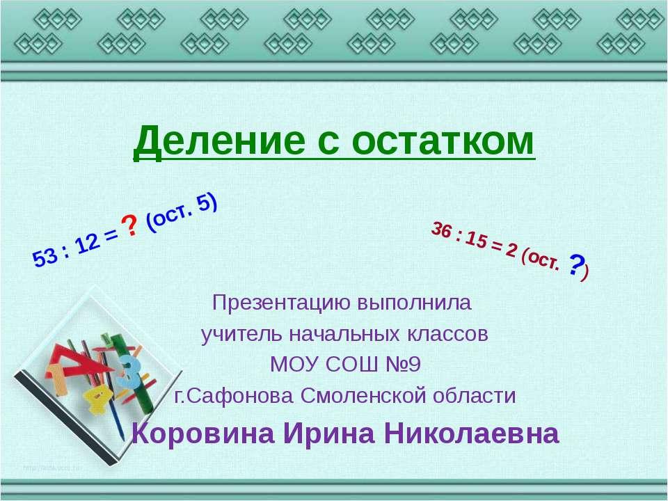 Отметь на числовом луче двузначные числа, кратные 12: 0 12 24 1 2 3 4 5 6 7 8...