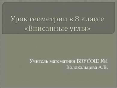 Учитель математики БОУСОШ №1 Колокольцева А.В.