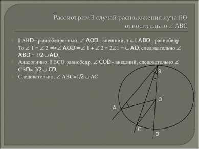 АВD равнобедренный, AOD - внешний, т.к. ABD - равнобедр. То 1 = 2 => AOD = 1 ...