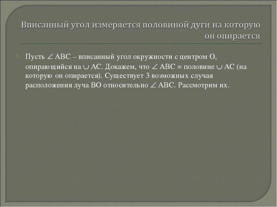 Пусть АВС – вписанный угол окружности с центром О, опирающийся на АС. Докажем...