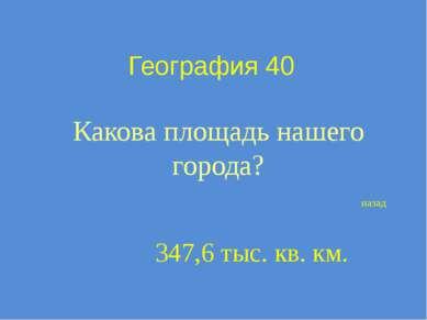 Имена 20 Что объединяет этих людей, в честь которых названы улицы и поселки г...