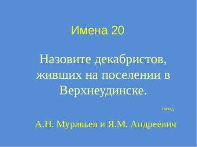 Имена 50 Этот видный русский дипломат и государственный деятель петровской эп...