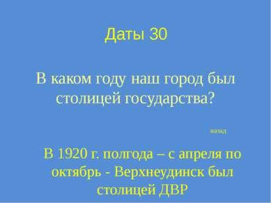 Площади 10 Назовите главную площадь старого Верхнеудинска. Как она называется...
