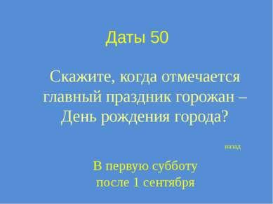 Площади 30 Памятник павшим борцам за власть Советов в Бурятии был заложен в 1...