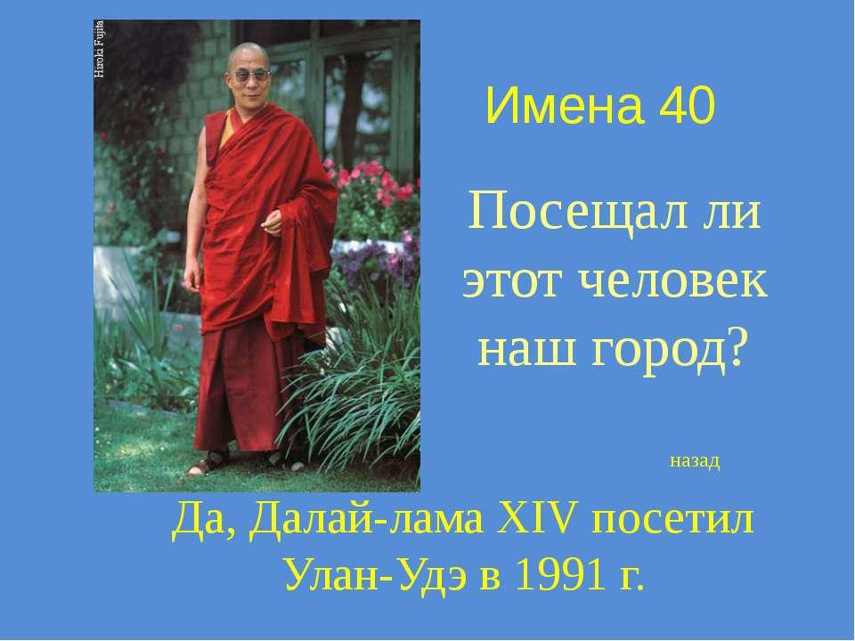 Религия 30 Какой православный храм стал первым в Верхнеудинске? назад Спасска...