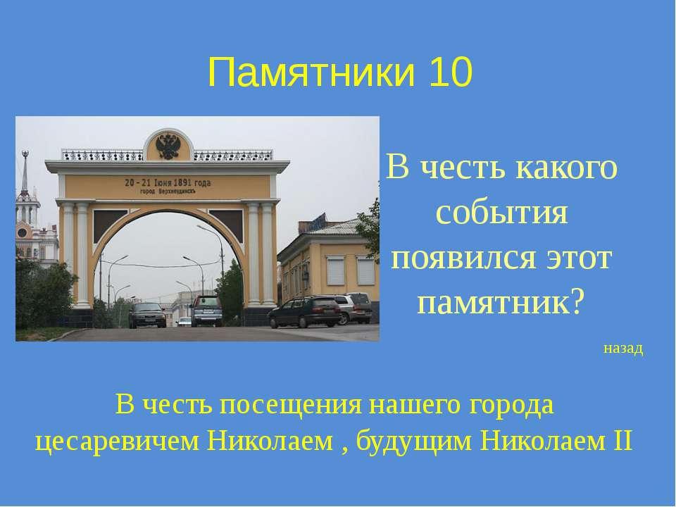 Районы города 10 Какого района в Улан-Удэ никогда не было: Пригородного, Желе...