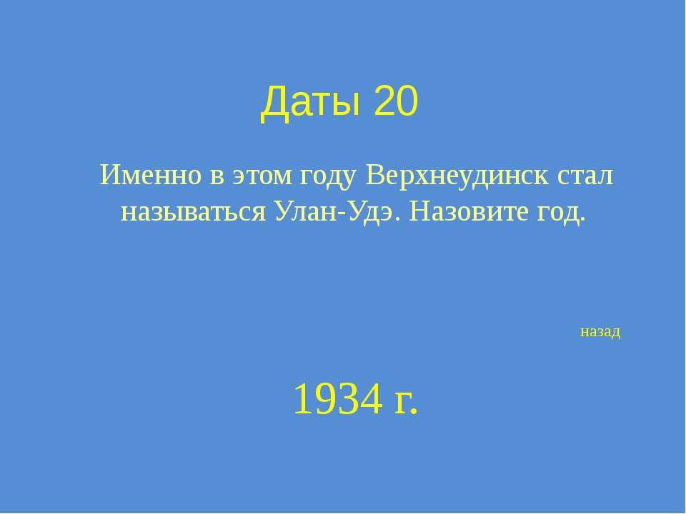 Даты 50 Скажите, когда отмечается главный праздник горожан – День рождения го...