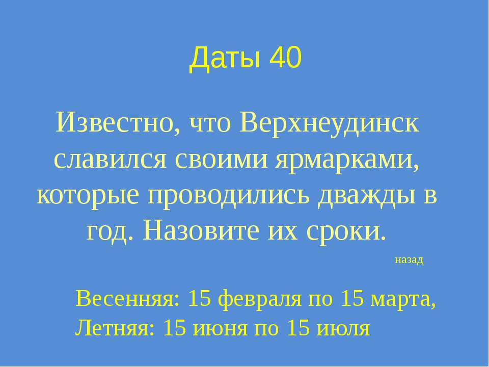 Площади 20 Как называлась площадь Советов в начале XX века? Нагорная, поменял...