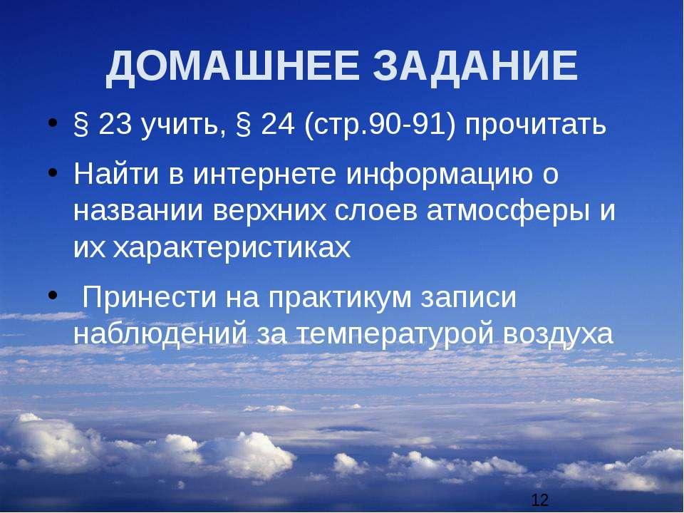 ДОМАШНЕЕ ЗАДАНИЕ § 23 учить, § 24 (стр.90-91) прочитать Найти в интернете инф...