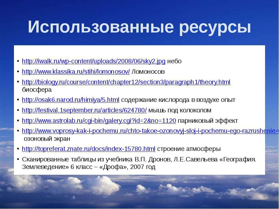 Использованные ресурсы http://iwalk.ru/wp-content/uploads/2008/06/sky2.jpg не...