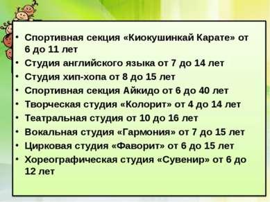 Спортивная секция «Киокушинкай Карате» от 6 до 11 лет Студия английского язык...