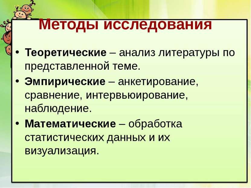 Методы исследования Теоретические – анализ литературы по представленной теме....