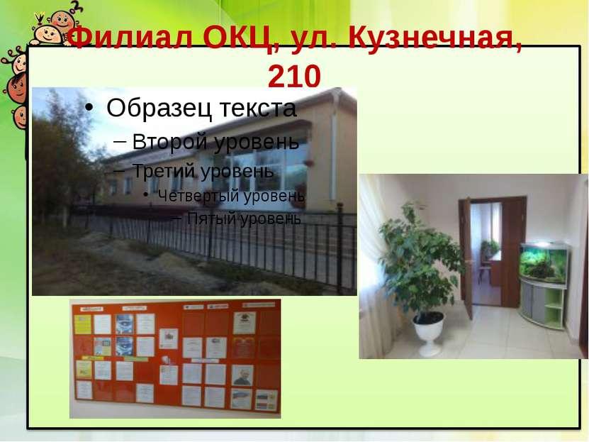 Филиал ОКЦ, ул. Кузнечная, 210