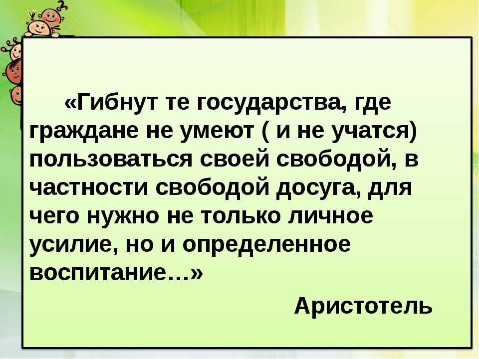 «Гибнут те государства, где граждане не умеют ( и не учатся) пользоваться сво...