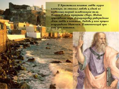 УАристотеляпонятие любви скорее плотское, он относил любовь к одной из перв...