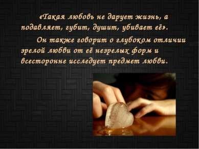 «Такая любовь не дарует жизнь, а подавляет, губит, душит, убивает её». Он ...
