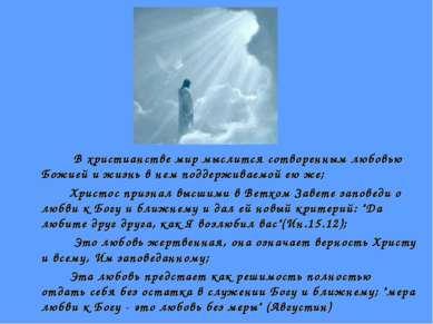 В христианстве мир мыслится сотворенным любовью Божией и жизнь в нем поддержи...