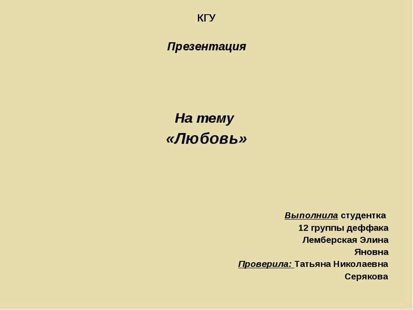 КГУ Презентация На тему «Любовь» Выполнила студентка 12 группы деффака Лембер...